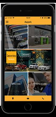 Sfakianakis Mobile App